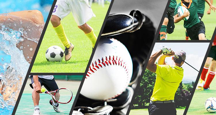 あらゆるスポーツに対応